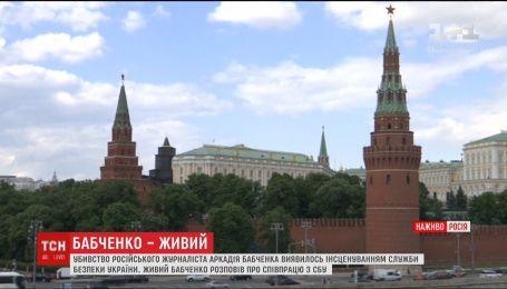 В России не скрывают возмущения от известия о том, что Бабченко живой