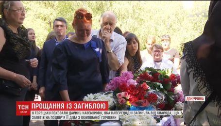 В Торецке попрощались с 15-летней школьницей, которая погибла от артснаряда боевиков