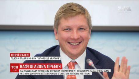 """Наглядова рада """"Нафтогазу"""" преміювала своїх працівників на півмільярда гривень"""