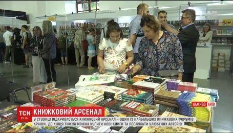 """В течение недели в Киеве будет проходить фестиваль """"Книжный Арсенал"""""""