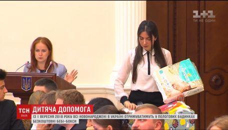 Всем роженицам в Украине будут выдавать бесплатные бэби-боксы