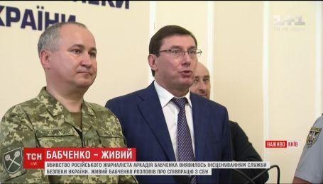 СБУ надала докази причетності РФ до планування вбивства Аркадія Бабченка