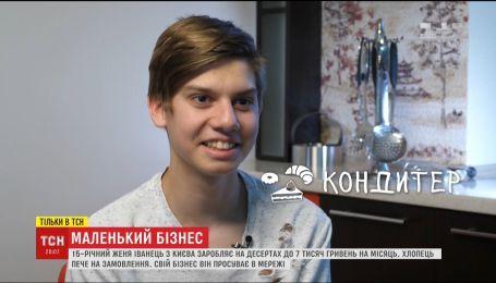 15-річний Женя з Києва заробляє на десертах до 7 тисяч гривень на місяць