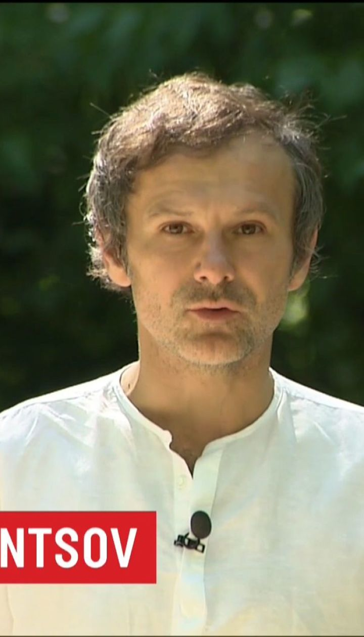 Святослав Вакарчук присоединился к акции ТСН в поддержку Олега Сенцова