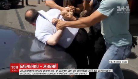Бабченко та СБУ розповіли деталі спецоперації