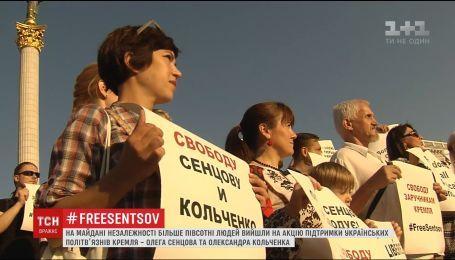 На Майдане прошла акция в поддержку Сенцова и Кольченко