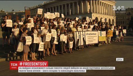 На Майдане Независимости состоялась акция в поддержку Олега Сенцова и Александра Кольченко