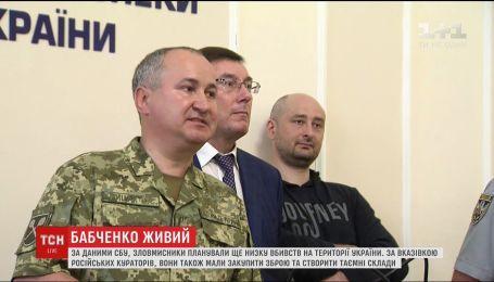 Подробности инсценировки убийства журналиста Бабченко