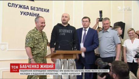 Международные организации негативно отреагировали на псевдоубийство журналиста Бабченко