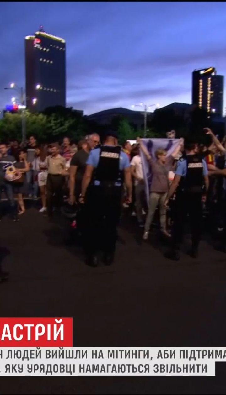 В Румынии люди вышли на митинги в защиту антикоррупционного прокурора