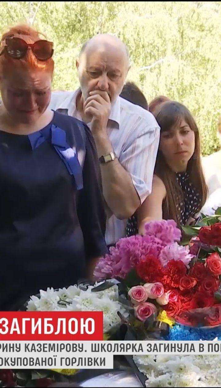 На сході країни попрощались з 15-річною Дариною, яка загинула під час обстрілів бойовиків