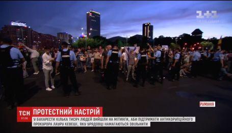 У Румунії люди вийшли на мітинги на захист антикорупційного прокурора