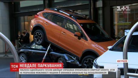 В Австралії швейцар запаркував дорогий спорткар під позашляховик