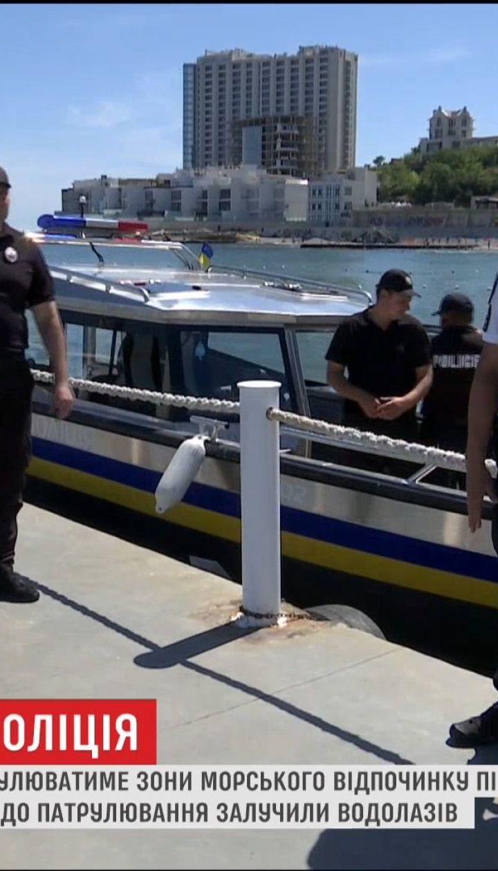 В Одессе презентовали первую в Украине туристическую полицию