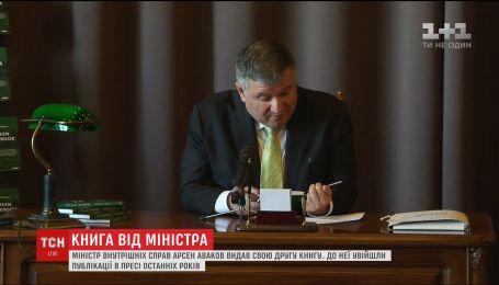 Глава МВД Арсен Аваков издал свою вторую книгу