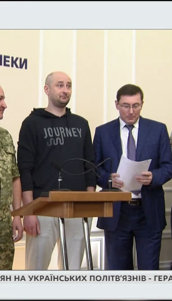 «Встречу - прибью!» - как реагировали на возвращение Бабченко