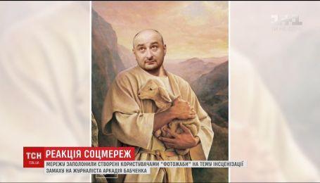 Соцсети с сарказмом отреагировали на инсценировку убийства Бабченко