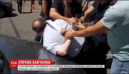 В СБУ объяснили, почему не называют фамилию киллера для Бабченко