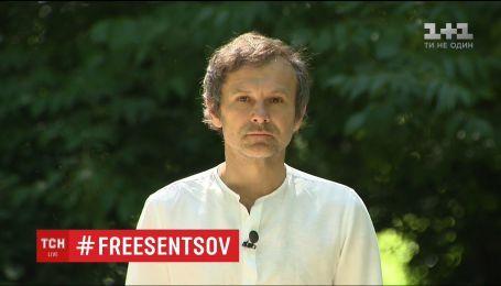 Святослав Вакарчук виголосив слова підтримки ув'язненому Сенцову