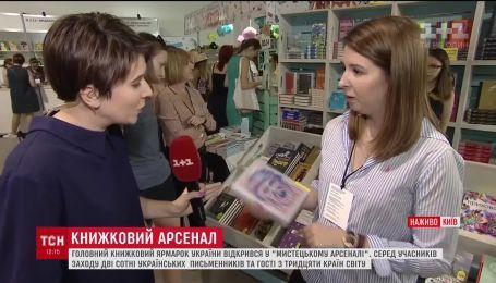 """В столице открылся """"Книжный арсенал"""""""