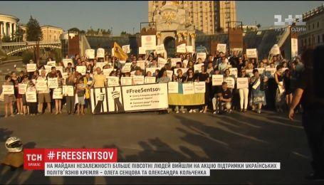 В Киеве люди вышли на Майдан, чтобы поддержать Сенцова и Кольченко