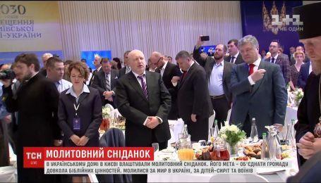 В Киеве на молитвенный завтрак собрались представители церквей, чиновники и политики