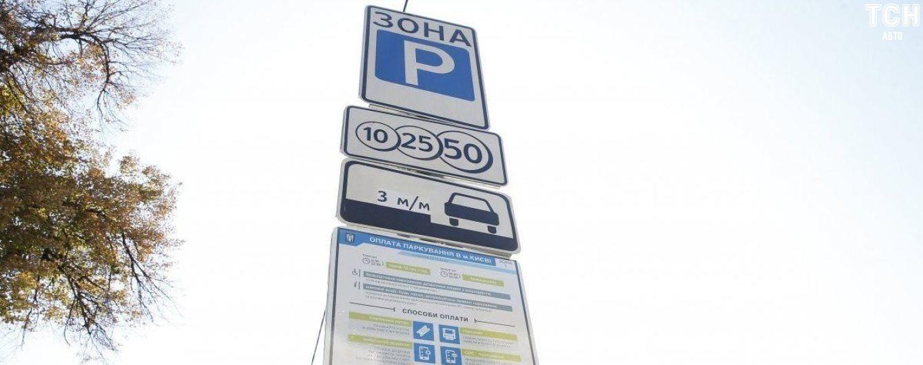 Киевская администрация рассказала, где безопасно оставлять авто в центре города