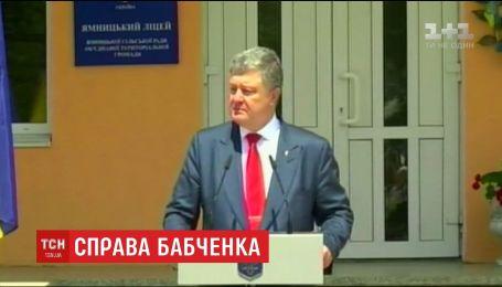 Порошенко прокомментировал псевдоубивство Бабченко