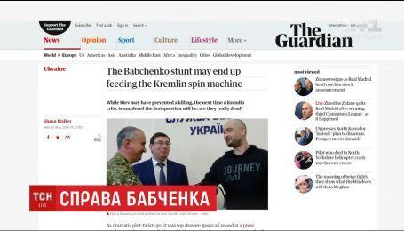 Світові ЗМІ прокоментували поширення фейкових новин у справі Бабченка