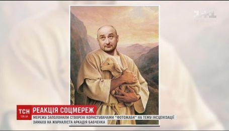 """Волна юмора после скорби: Сеть взорвалась шутками о """"воскресении"""" Бабченко"""