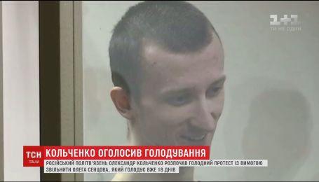 Політв'язень Олександр Кольченко оголосив голодний протест