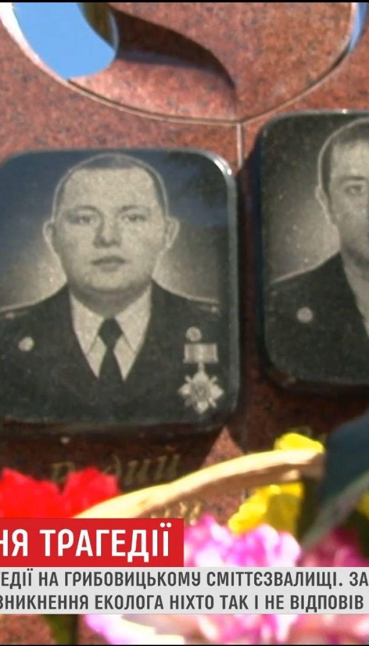Без покараних і заводу: що змінилось після двох років трагедії на Грибовицькому звалищі