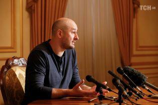 Фейки про сеть ботов и $20 тысяч от СБУ: Бабченко разоблачил абсурдные намерения взлома его аккаунтов
