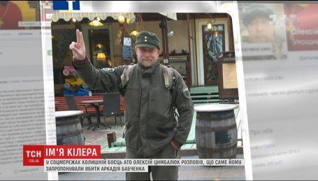 Колишній АТОвець розповів, що саме йому запропонували вбивство Бабченка