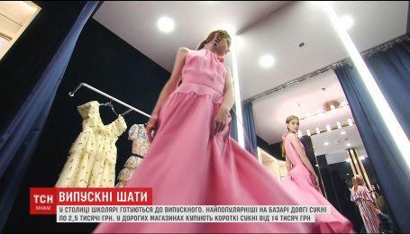 Платье на каждый вкус и цену: столичные школьники готовятся к выпускному