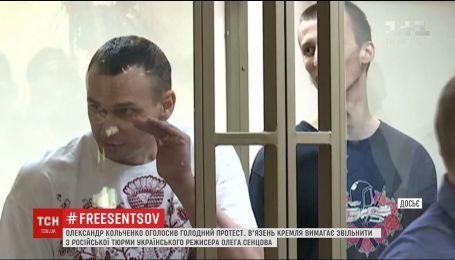 Александр Кольченко объявил голодовку с требованием освободить Сенцова