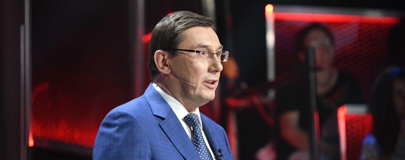 """НАБУ открыло уголовное производство против Луценко. Тот рассказал, что """"оппоненты ищут блох и выдают их за мамонта"""""""