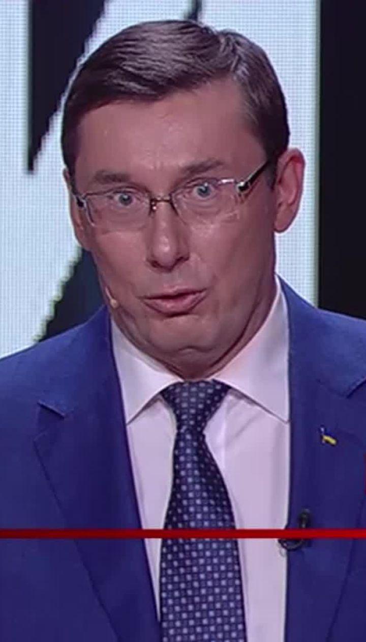Луценко рассказал, что для него важнее поста президента