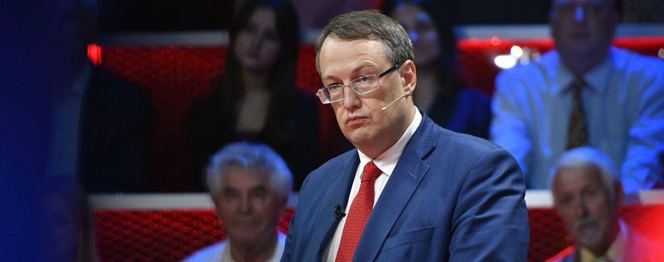 НАБУ расследует незаконное обогащение Геращенко
