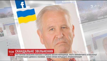 МЗС України звільнило консула у Гамбурзі Василя Марущинця