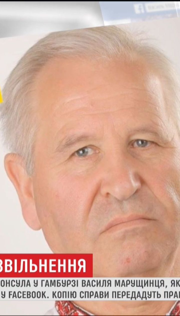МИД Украины уволило консула в Гамбурге Василия Марущинца