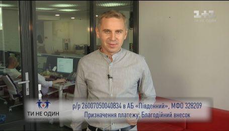 """Марафон """"Право на освіту"""" - лот від Олександра Авраменка"""