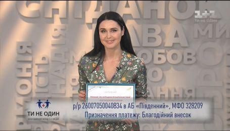 """Марафон """"Право на освіту"""" - лот від Людмили Барбір"""
