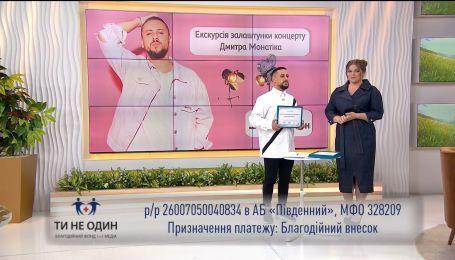 """Марафон """"Право на образование"""" - лот от MONATIK"""