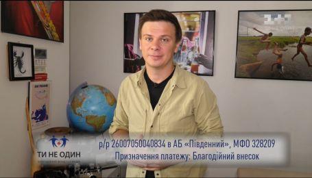 """Марафон """"Право на освіту"""" - лот від Дмитра Комарова"""