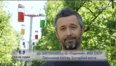"""Марафон """"Право на освіту"""" - лот від Сергія Бабкіна"""