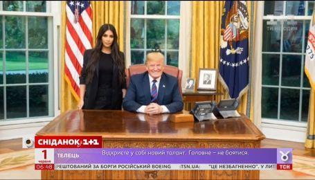 Кім Кардашян зустрілася з Дональдом Трампом
