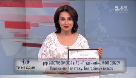 """Марафон """"Право на освіту"""" - лот від Наталі Мосейчук"""