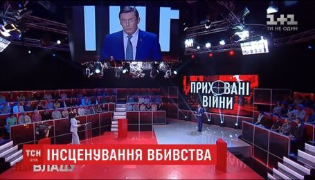 """Луценко звітуватиме """"Великій сімці"""", навіщо було інсценувати вбивство Бабченка"""