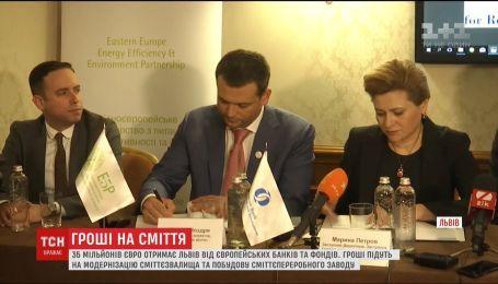 Львів отримає 35 мільйонів євро на боротьбу зі сміттям